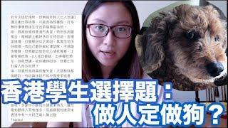【中文字幕】香港學生選擇題:你做人定做狗?|陳怡 ChanYee