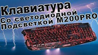 Клавиатура M200 PRO с Подсветкой - AliExpress - М200 Gaming Keyboard