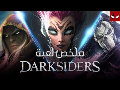 ملخص قصة Darksiders في اقل من ٣٠ دقيقة