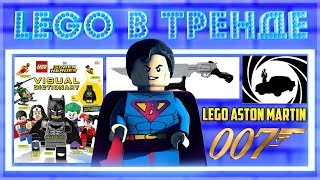 LEGO в ТРЕНДЕ #2 Marvel Халкбастер, самоделки Star Wars и новости лего
