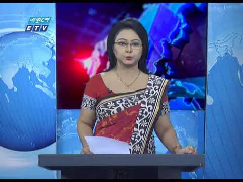 01 AM News || রাত ০১ টার সংবাদ || 03 June 2020 || ETV News