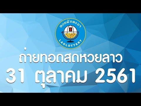 257 ตรวจหวย ผลสลากกินแบ่งรัฐบาล
