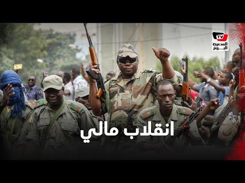 انقلاب على الحكم ورفض دولي .. ماذا يحدث في مالي؟