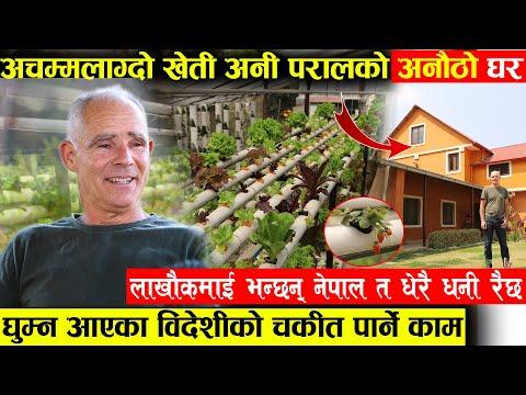 क्यारेबियनबाट घुम्न आएका बिदेशीले २५ बर्षबाट नेपालीलाइ चकित पार्दै - लाखौं कमाइ भन्छ्न नेपाल धनी रैछ