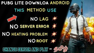 pubg lite download for android 1gb ram in tamil - मुफ्त