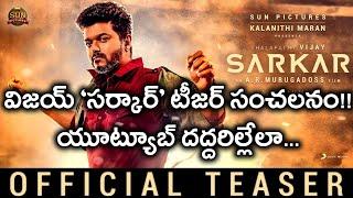 Sarkar Official Teaser Released | Filmibeat Telugu