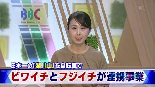 2月6日 びわ湖放送ニュース