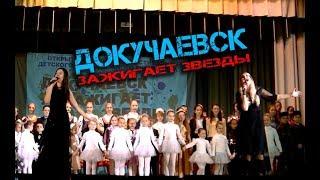 Концерт (2017) - Докучаевск зажигает звезды - Открытый городской фестиваль