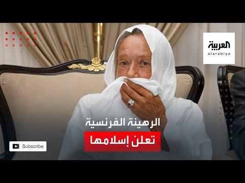 العرب اليوم - شاهد: رهينة فرنسية محررة تعلن إسلامها وتسمي نفسها