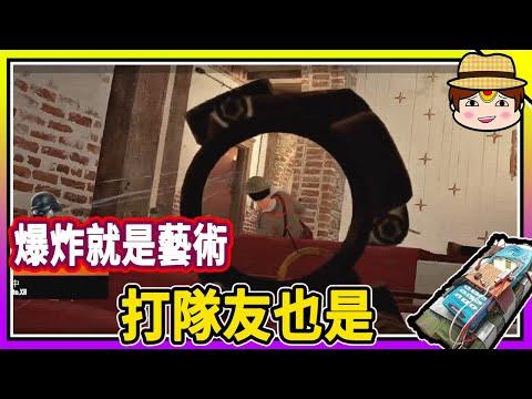 【虹彩六號】爆炸就是藝術,打隊友也是➽ R6搞笑精華 【翔龍】