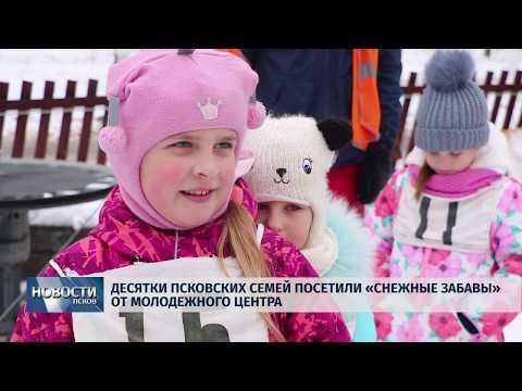 11.02.2019 / В Снегопаде в шестой раз прошли соревнования «Снежные забавы»