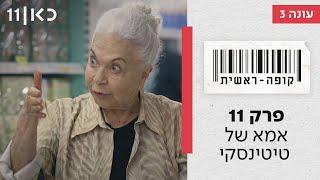 קופה ראשית עונה 3🛒   אמא של טיטינסקי - פרק 11