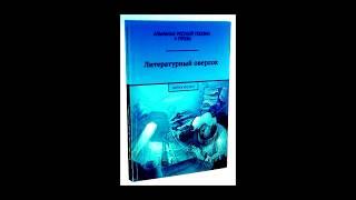Литературный оверлок ( ο ερχόμενος ) - Дмитрий Колейчик и Иван Евсеенко