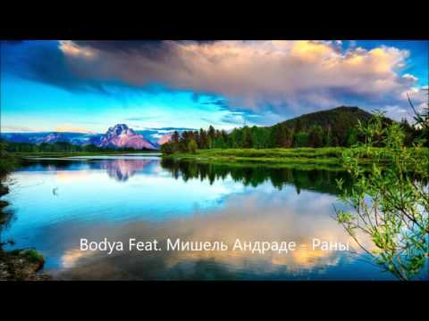 Bodya Feat.  Мишель Андраде  - Раны