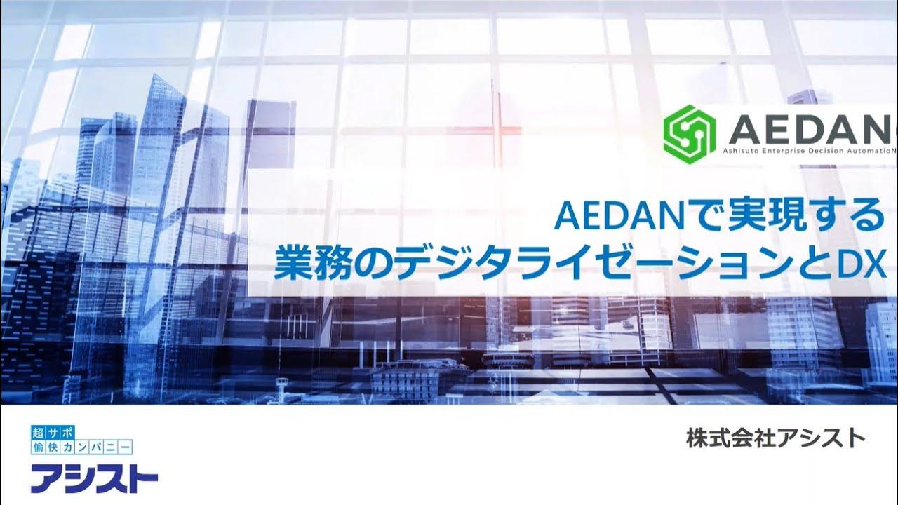 「業務のデジタライゼーション」から始めるDXへの第一歩