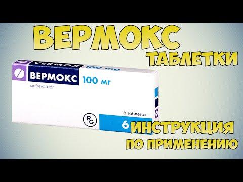 Német féreg gyógyszer