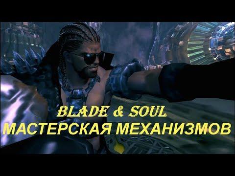Blade & Soul - МАСТЕРСКАЯ МЕХАНИЗМОВ