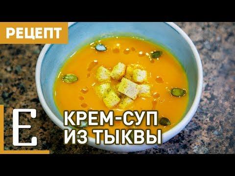 Тыквенный суп — Простой рецепт супа из тыквы — Едим ТВ