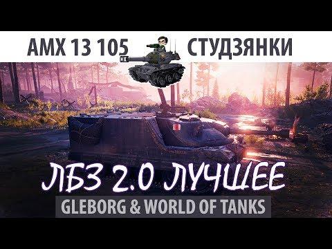 ЛБЗ 2.0   AMX 13 105   Студзянки   Коалиция - Excalibur