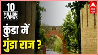 ABP News Vyakti Vishesh: Raja Bhaiya