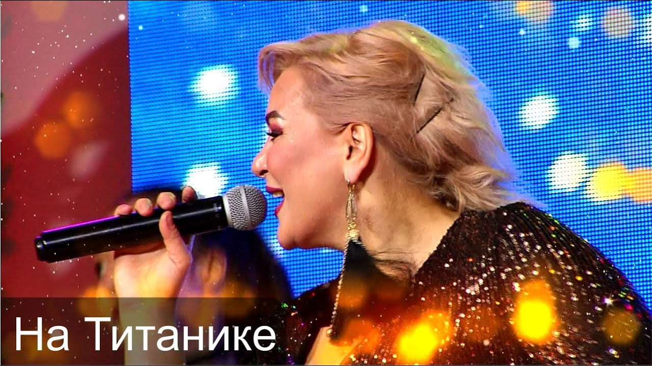 Оксана Пономарёва — Новогодний Переполох 2020 — На Титанике