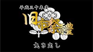 平成三十年度 岸和田だんじり祭(旧市祭禮) 宵宮 曳き出し カンカン場 遣り回し 2018年9月15日