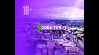 Новости Пензы и области за 06.12.2018