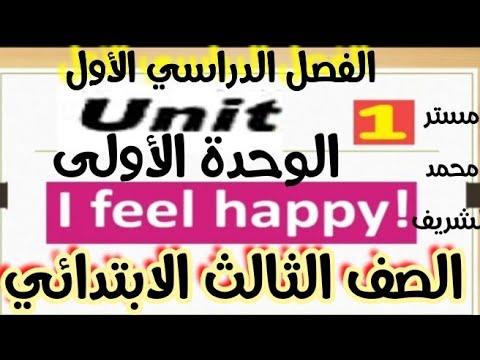 talb online طالب اون لاين شرح الوحدة الأولى للصف الثالث الابتدائي التيرم الاول  مستر/ محمد الشريف