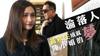 【專訪】《淪落人》黃秋生成就陳小娟的夢