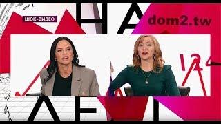 «Всё было по-настоящему»: звезды «Дома-2» рассказали о своем участии в программе «На самом деле»