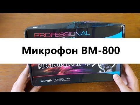 Распаковка микрофона BM 800