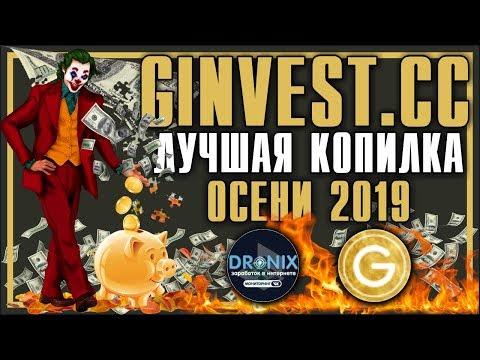SCAM GINVEST ЛУЧШАЯ КОПИЛКА ОСЕНИ 2019