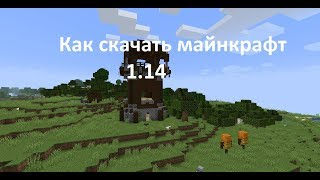 ВЫШЛА НОВАЯ ВЕРСИЯ МАЙНКРАФТА 1.14!!!!+ КАК СКАЧАТЬ МАЙНКРАФТ НА ПК