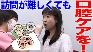 訪問歯科診療が難しくても、しっかりと口腔ケアを!