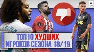 ТОП 10 Худших игроков сезона 18/19