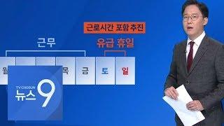 """""""유급휴일도 근로시간""""…'초봉 5200만원' 대기업도 최저임금 '비상'"""