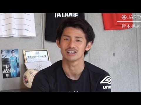 皆本選手インタビュー