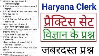 Haryana Clerk practice set in hindi //Science top 50 vvv.imp question//Hssc gk 2019