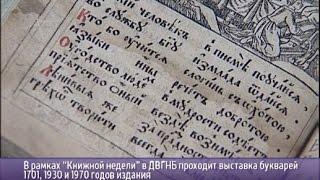 "Вести-Хабаровск: ""Древние буквари"""