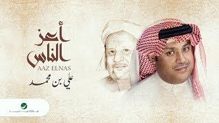 Ali Ben Mohammed … Aaz Elnas - Lyrics   علي بن محمد … أعز الناس - بالكلمات تحميل MP3