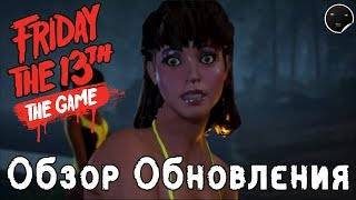 Friday the 13th: The Game New Update | Пятница 13 игра - Обзор Обновления