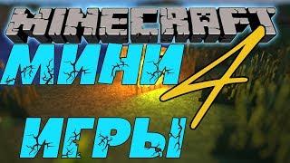 ЧАСТЬ 4 Играем с сестрой в Minecraft мини игры, BedWars сервер MasedWorld ПРОФЕССИОНАЛЬНАЯ КОМАНДА