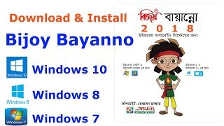bijoy 2003 for windows 7 free download