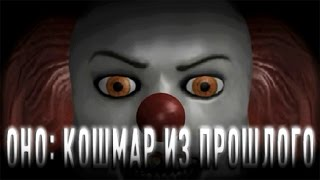 ЧИЛИПИЗДРИК ► Fear of Clowns