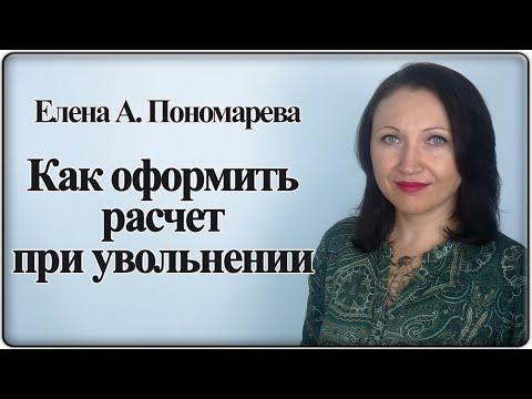 Как оформить окончательный расчет с работником - Елена А. Пономарева