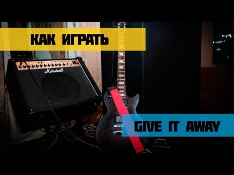 Как играть Give it away (часть 2)