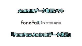 Androidデータを簡単復元!「FonePawAndroidデータ復元」を紹介