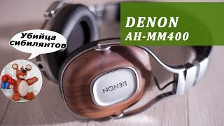 Denon AH-MM400 обзор наушников