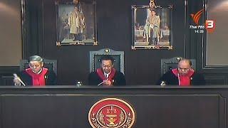 """ศาลรัฐธรรมนูญพิพากษา """"ธนาธร"""" พ้น ส.ส. ปมถือหุ้นสื่อ"""