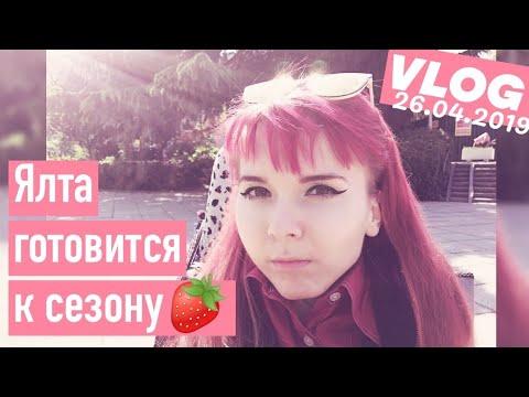 Крым ЯЛТА Подготовка к сезону 2019 ремонт причала VLOG из Крыма